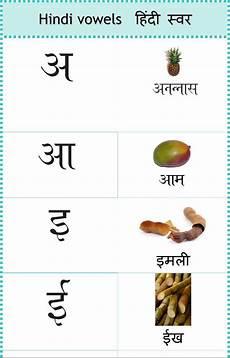 hindi vowels in 2020 hindi alphabet hindi worksheets vowel