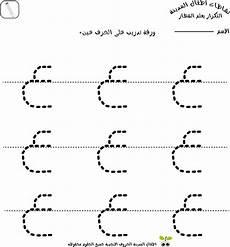 arabic tracing worksheets 19883 medinakids arabic letter ayn trace worksheet for