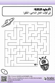 arabic puzzle worksheets 19868 مجرة الأفعال صفحة 4