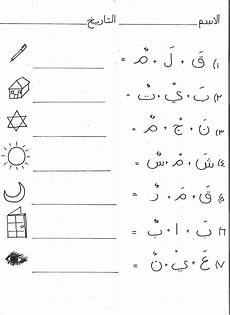 arabic alphabet writing practice worksheets arabic alphabet qaf handwriting practice worksheet