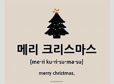 merry christmas in korean writing