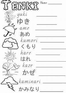 japanese calligraphy worksheet japanese worksheets marimosou
