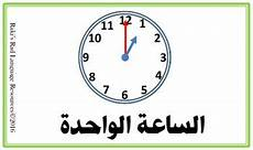 telling time in arabic quot 69 flash cards quot by raki s rad language resources