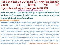 rajasthan board 8th result 2018 पर ण म यह द ख rbse class 8 name wise ajmer board