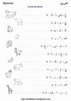 arabic worksheets greetings 19823 ejercicios y practicas kg sheet arabic lessons learn arabic alphabet arabic handwriting