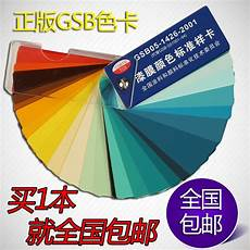 national standard paint color card products gsb color card national standard color card paint color card gsb05 1426 2001 paint color