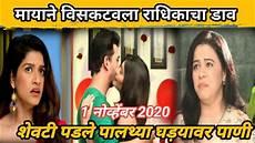 mazhya navryachi bayko latest episode 2020 mazhya navryachi bayko l1 november 2020 l upcoming twist