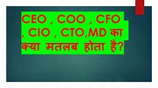full form of ceo cfo cto coo ceo kya hota hai ceo