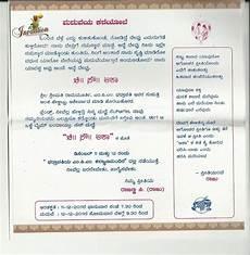 invitation card format in kannada marriage invitation wordings in kannada language