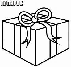 geschenke ausmalbilder dekoking diy bastelideen