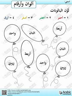 colors in arabic worksheets 12714 colors and numbers worksheet apprendre l arabe langue arabe cours arabe
