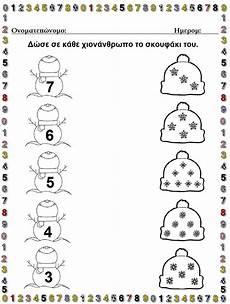 winter worksheets for pre k 19939 pin di mamic su worksheets sviluppo bambino precalcolo e numeri scuola dell infanzia