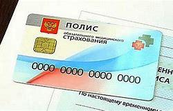 Может ли получить омс иностранному гражданину с регистрацией