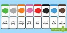colors in arabic worksheets 12714 colour matching flashcards arabic colour matching flashcards