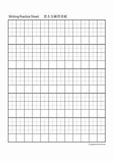 japanese calligraphy worksheet blank writing practice sheet writing practice sheets hiragana japanese language learning