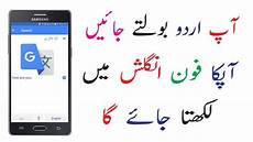 translation to translate urdu to through your voice with