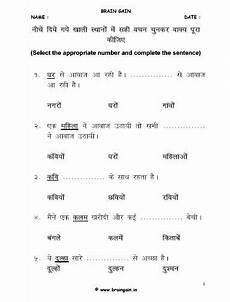 hindi grammar worksheets for class 4 exle worksheet