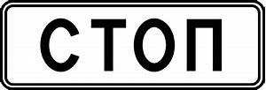 знак стоп и линия где останавливаться
