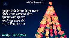 30 merry christmas shayari images 2019 christmas wishes in hindi