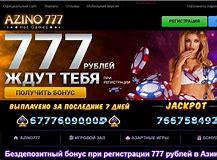 azino777 официальный сайт мобильная версия регистрация скачать