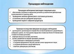 процедура банкротства юридического лица пошаговая инструкция 2020 схема
