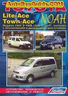 automotive service manuals 1996 toyota celica auto manual download free toyota lite ace town ace noah 1996 2004 repair manual image by