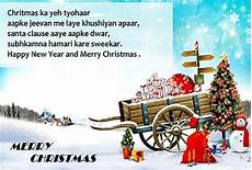 christmas day sms messages in hindi