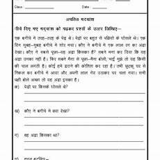 hindi worksheet passage in hindi 04 hindi