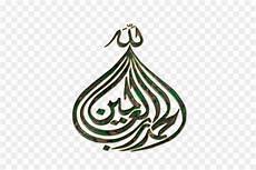 Islam Allah Stiker Dinding Gambar Png
