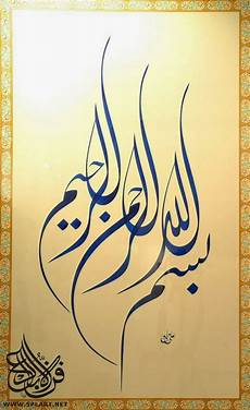 bismillah auf arabisch 20 new islamic calligraphy pictures 2015 articles about