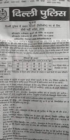 delhi police head constable clerk form 2019 a to z classes