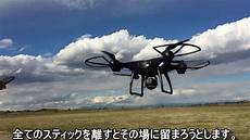 holy stone hs100 holy stone hs100 gps 初飛行 youtube