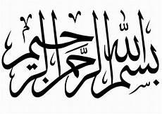 Kaligrafi Bismilah By Johnteerasep1979 On Deviantart