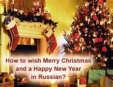 how to wish merry christmas and a happy new year in russian