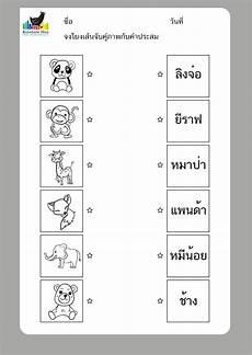 decimal worksheets 7160 โยงเส นจ บค archives rainbow hen club เกม
