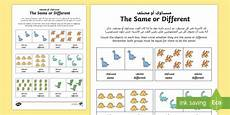 dinosaur grammar worksheets 15313 dinosaur themed same or different worksheet worksheet arabic