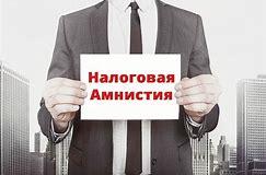 когда будет амнистия для мигрантов таджикистана в 2019