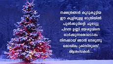 happy christmas wishes messages greetings quotes in malayalam merry christmas sms kavithai in