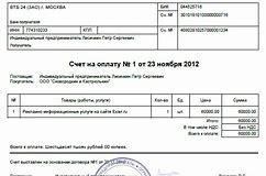 лицевой счет на квитанции по оплате коммунальных услуг по адресу