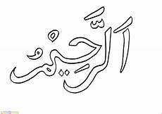 Lukisan Kaligrafi Sederhana Asmaul Husna Wallpaper Hd 2019