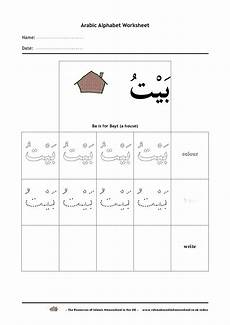 arabic worksheets grade 1 19815 printable the resources of islamic homeschool in the uk