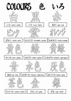 japanese colors worksheet 19483 printables of japanese colours worksheet geotwitter activities