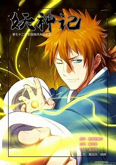 tales of demons and gods wiki image ch 72 cover jpg tales of demons and gods wikia fandom powered by wikia
