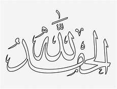 20 Cara Mudah Membuat Kaligrafi Arab Untuk Pemula