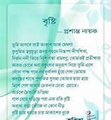Amar Kobita Bristi By Prasanta