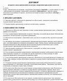 договор авторского заказа с юридическим лицом