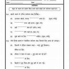 hindi grammar worksheets for class 6 cbse exle