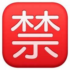 Emoji Malvorlagen Jepang Arti Emoji Tombol Dilarang Jepang Emojipedia