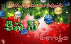 merry christmas christmas subhakankshalu telugu greeting card d i g g i m a g e
