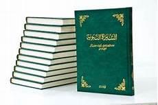 libreria islamica preghiera musulmana dei bambini immagine stock immagine